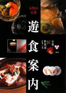 本物の京都 遊食案内