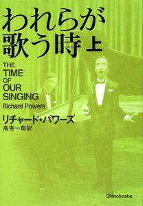 高吉一郎『われらが歌う時』