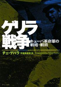 新訳・ゲリラ戦争