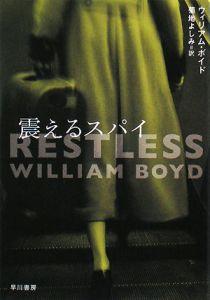 ウィリアム・ボイド『震えるスパイ』