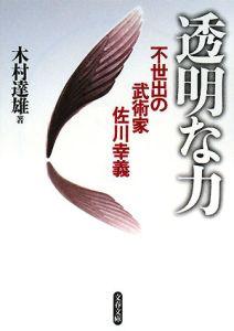 『透明な力』木村達雄