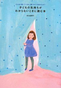 子どもの気持ちがわからないときに読む本