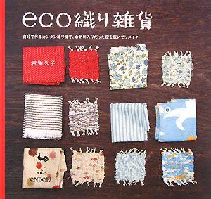 eco織り雑貨