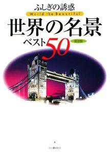 『ふしぎの誘惑 世界の名景ベスト50<保存版>』渋川育由