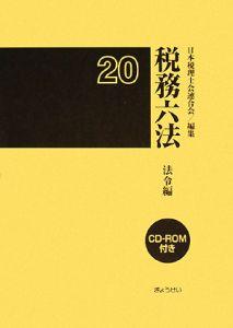 税務六法 法令編 CD-ROM付 平成20年