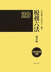 税務六法 通達編 CD-ROM付 平成20年