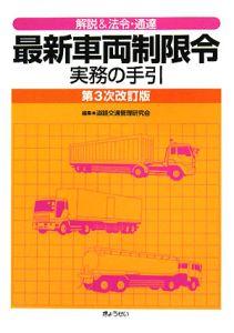 最新車両制限令実務の手引