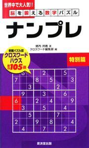 ナンプレ 脳を鍛える数字パズル 特別篇