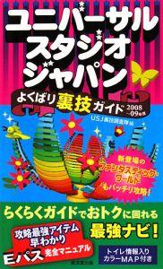 ユニバーサル・スタジオ・ジャパン よくばり裏技ガイド 2008~2009