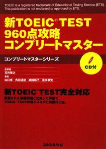 新TOEIC TEST960点攻略コンプリートマスター CD付