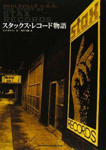 ロブ・ボウマン『スタックス・レコード物語 SOULSVILLE U.S.A.』