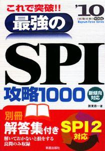 最強のSPI攻略1000 2010
