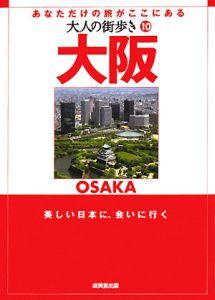 大人の街歩き 大阪