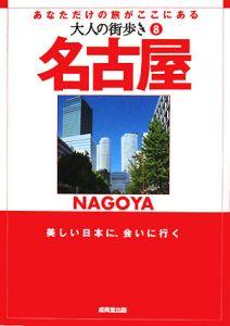 大人の街歩き 名古屋