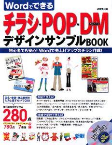 Wordでできる チラシ・POP・DMデザインサンプルBOOK