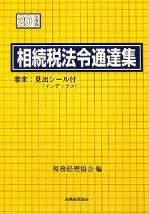 相続税法令通達集 平成20年