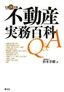 不動産実務百科Q&A 平成20年