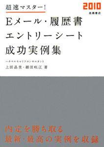 超速マスター!Eメール・履歴書・エントリーシート成功実例集 2010