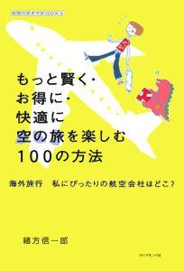 もっと賢く・お得に・快適に空の旅を楽しむ100の方法