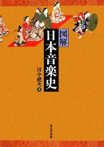 『図解・日本音楽史』田中健次