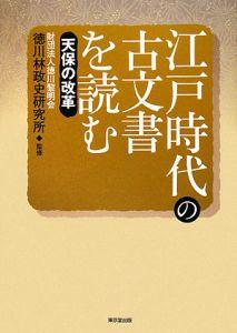 江戸時代の古文書を読む 天保の改革