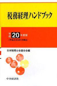 税務経理ハンドブック 平成20年