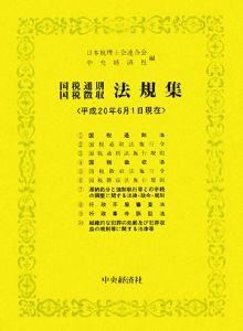 国税通則・国税徴収法規集 平成20年6月1日