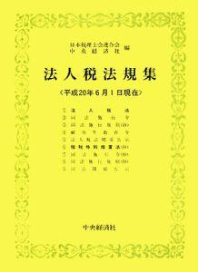 法人税法規集 平成20年6月1日