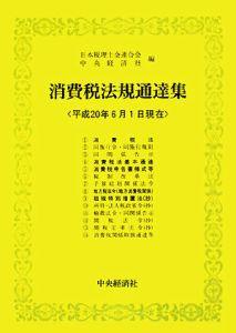 消費税法規通達集 平成20年6月1日
