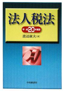 法人税法 平成20年