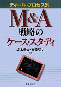 M&A戦略のケース・スタディ