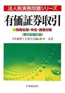 有価証券取引<第6版補訂版> 税務処理・申告・調査対策