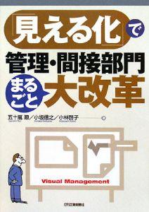 『「見える化」で管理・間接部門まるごと大改革』小林啓子
