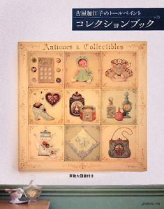 古屋加江子のトールペイント コレクションブック