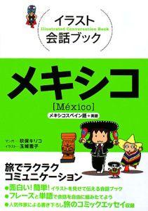 イラスト会話ブック メキシコ