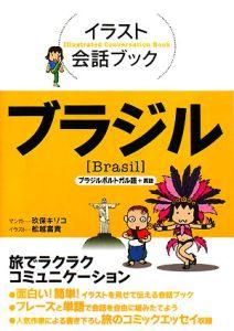 イラスト会話ブック ブラジル