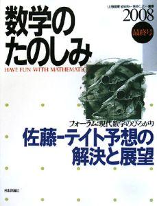 数学のたのしみ 佐藤-テイト予想の解決と展望 2008最終号