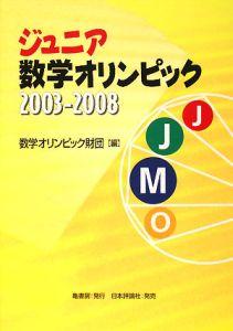 ジュニア数学オリンピック 2003-2008