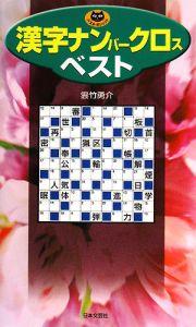 漢字ナンバークロスベスト