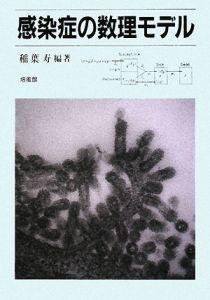 感染症の数理モデル