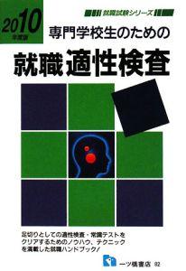 就職適性検査 専門学校生のための 2010