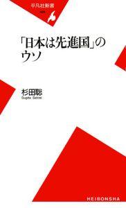 「日本は先進国」のウソ