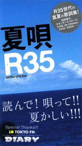 夏唄R35