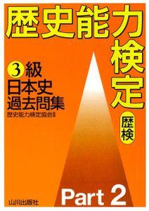 歴史能力検定 3級 日本史過去問集2