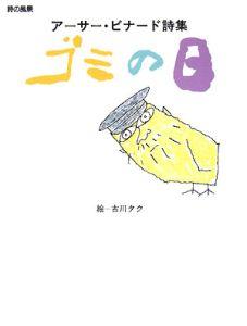 ゴミの日 アーサー・ビナード詩集