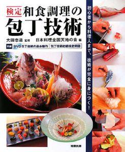 検定・和食調理の包丁技術 DVD付