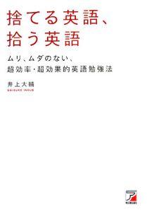 『捨てる英語、拾う英語』井上大輔