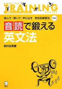 音読で鍛える英文法