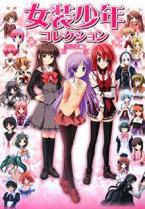 女装少年コレクション ゲーム編 2008