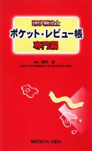 理学療法士 ポケット・レビュー帳 専門編